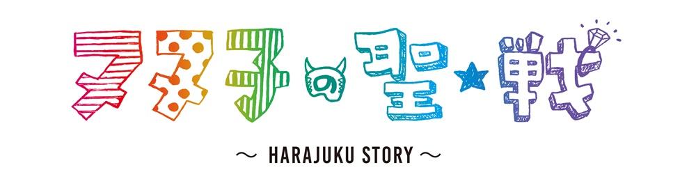 映画『ヌヌ子の聖★戦 ~HARAJUKU STORY~』