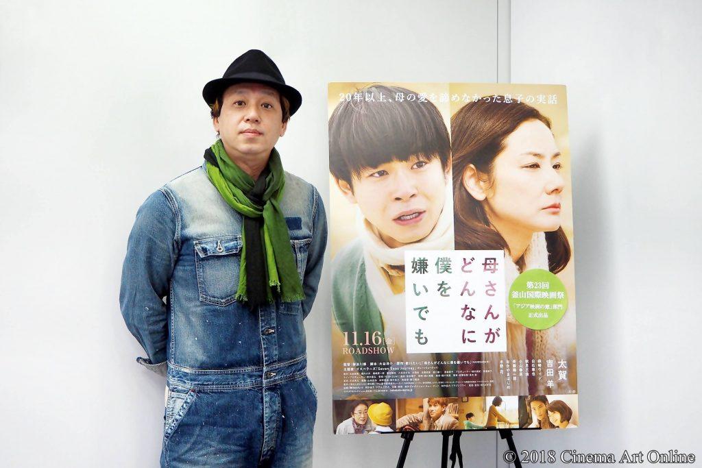 【写真】映画『母さんがどんなに僕を嫌いでも』御法川修監督インタビュー