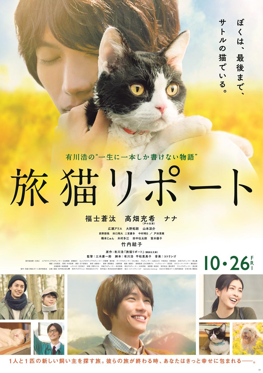 【画像】映画『旅猫リポート』ポスタービジュアル