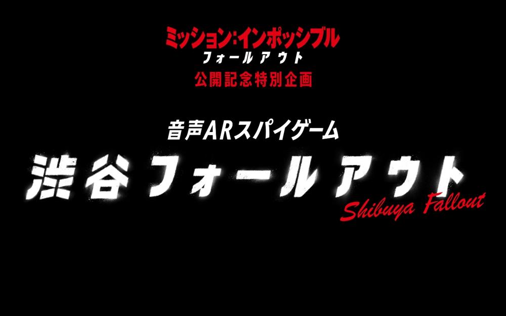 """映画『ミッション:インポッシブル/フォールアウト』公開記念特別イベント""""渋谷フォールアウト"""""""