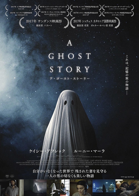 【画像】映画『A GHOST STORY/ア・ゴースト・ストーリー』ポスタービジュアル
