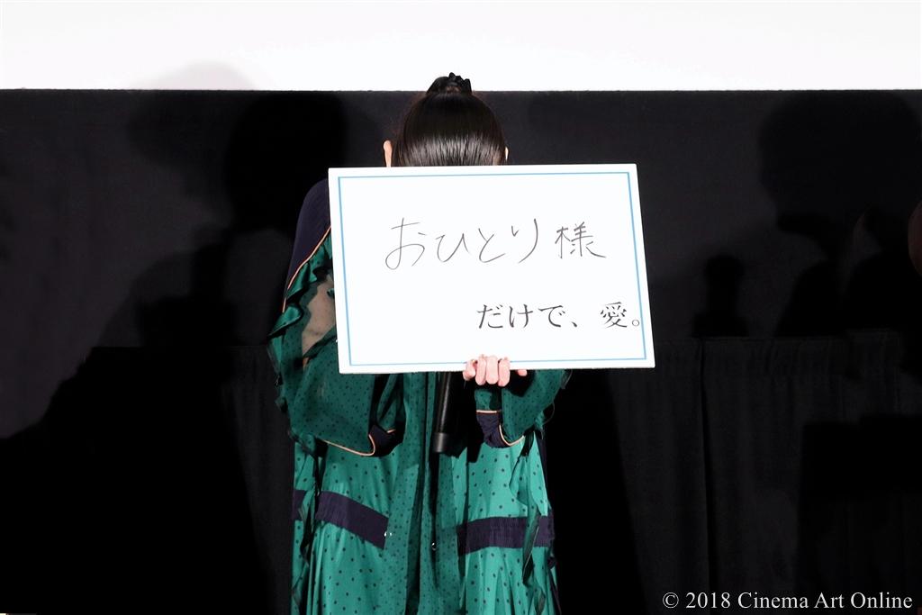 【写真】映画『生きているだけで、愛。』公開記念舞台挨拶 (趣里「おひとり様だけで、愛」)