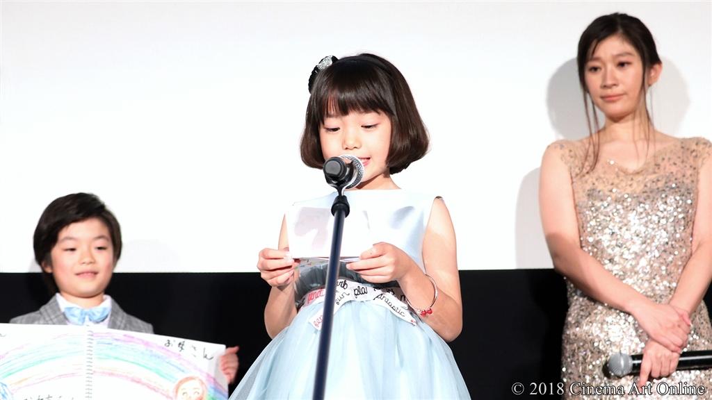【写真】映画『人魚の眠る家』公開記念舞台挨拶 (稲垣来泉)
