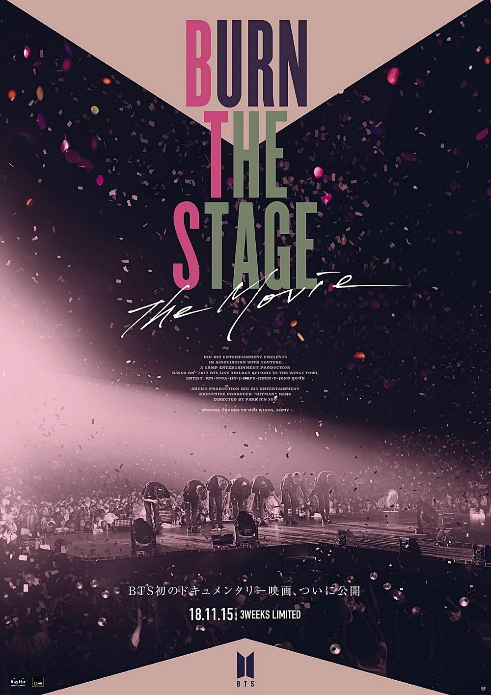 【画像】映画『Burn the Stage : the Movie』ポスタービジュアル