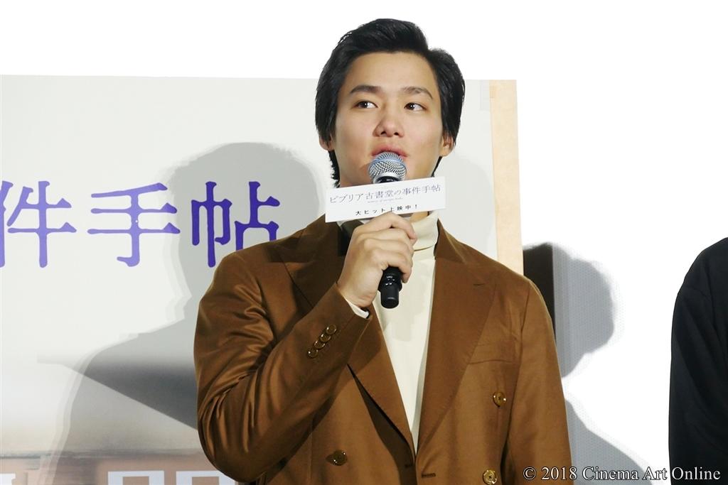 【写真】映画『ビブリア古書堂の事件手帖』公開初日舞台挨拶 (野村周平)