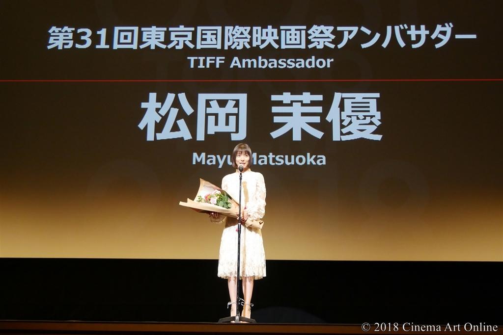 【写真】第31回 東京国際映画祭(TIFF) クロージング上映前イベント (TIFFアンバサダー・松岡茉優)
