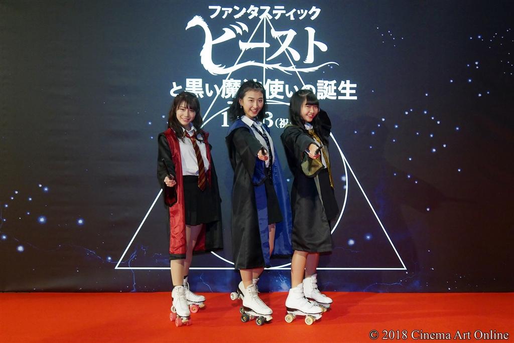 【写真】映画『ファンタスティック・ビーストと黒い魔法使いの誕生』〈ワールドツアーファイナルプレミア in JAPAN〉レッドカーペット (「Spindle」籾山ひめり、椎名桃子、ことね)