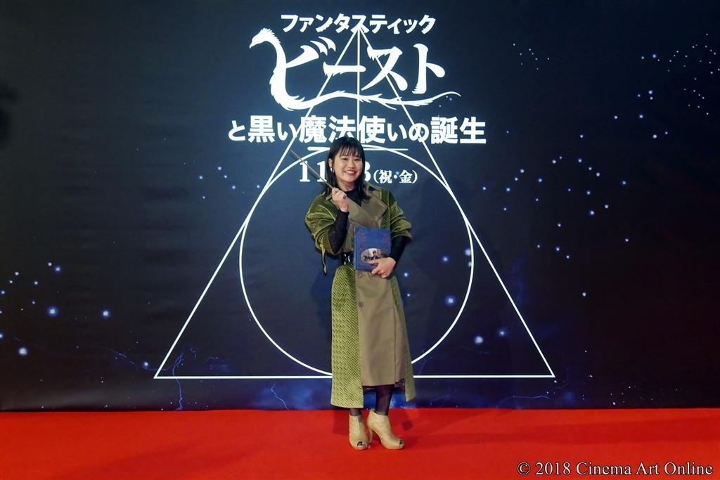 【写真】映画『ファンタスティック・ビーストと黒い魔法使いの誕生』〈ワールドツアーファイナルプレミア in JAPAN〉レッドカーペット (大関れいか)