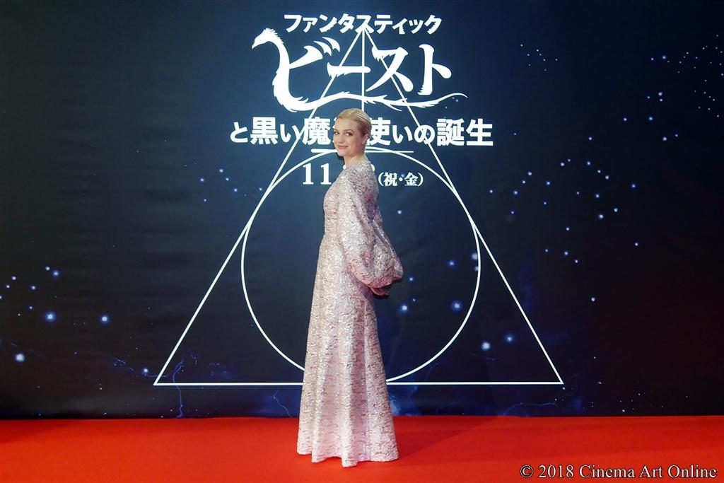 【写真】映画『ファンタスティック・ビーストと黒い魔法使いの誕生』〈ワールドツアーファイナルプレミア in JAPAN〉レッドカーペット (アリソン・スドル)