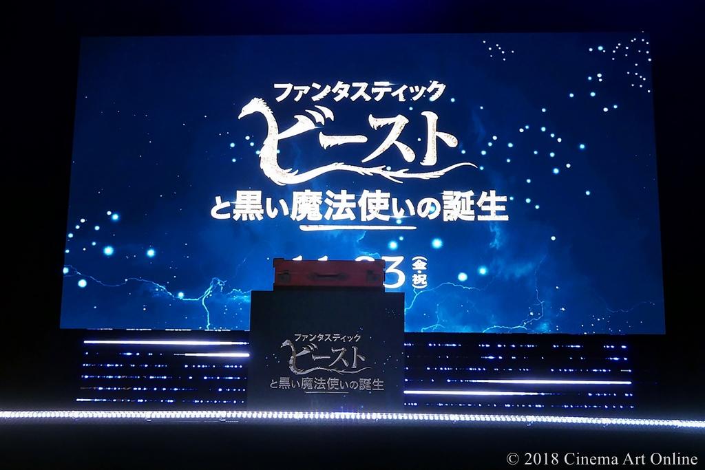 【写真】映画『ファンタスティック・ビーストと黒い魔法使いの誕生』〈ワールドツアーファイナルプレミア in JAPAN〉