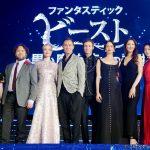 【写真】映画『ファンタスティック・ビーストと黒い魔法使いの誕生』〈ワールドツアーファイナルプレミア in JAPAN〉フォトセッション