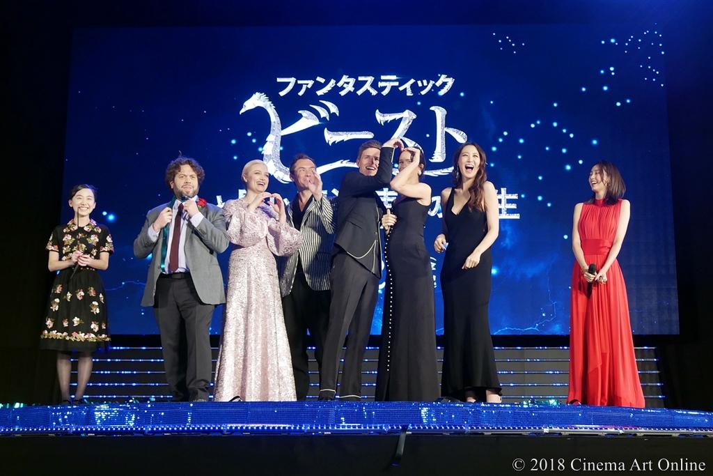 【写真】映画『ファンタスティック・ビーストと黒い魔法使いの誕生』〈ワールドツアーファイナルプレミア in JAPAN〉ステージ