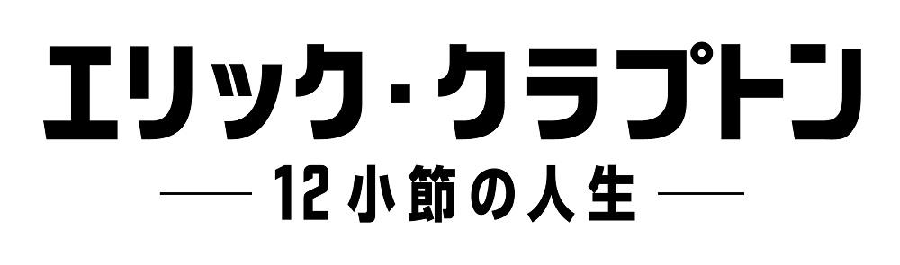 映画『エリック・クラプトン~12小節の人生~』(原題: ERIC CLAPTON : LIFE IN 12 BARS)