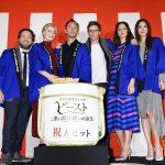 【写真】映画『ファンタスティック・ビーストと黒い魔法使いの誕生』公開初日舞台挨拶