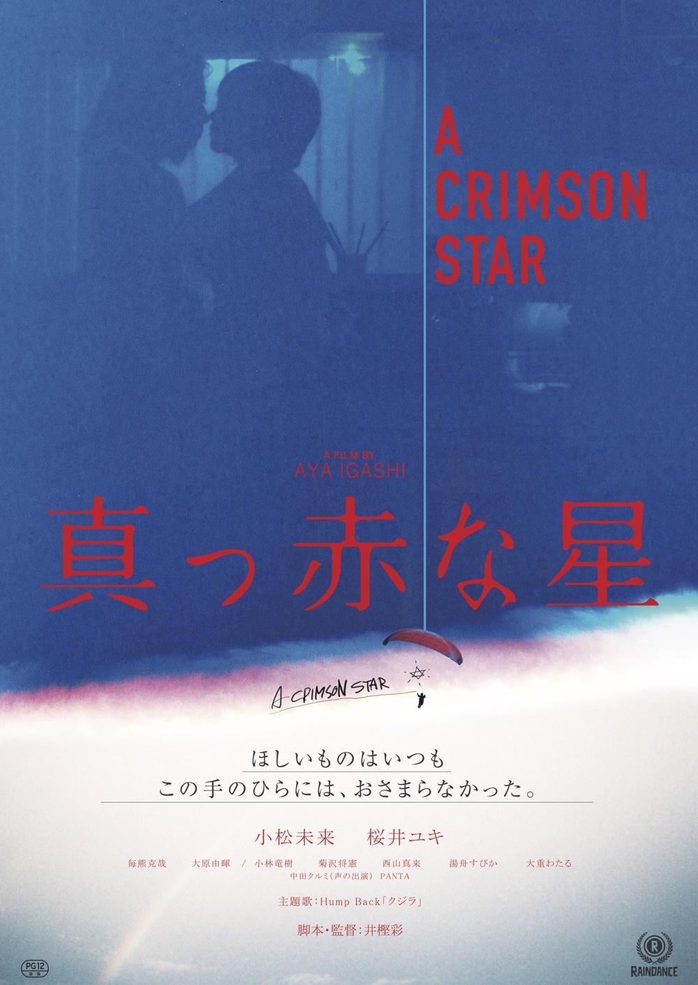 【画像】映画『真っ赤な星』ポスタービジュアル