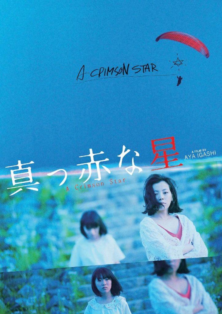 【画像】映画『真っ赤な星』ティザービジュアル3