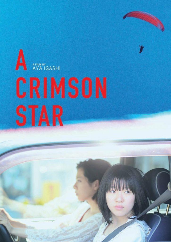 【画像】映画『真っ赤な星』ティザービジュアル4