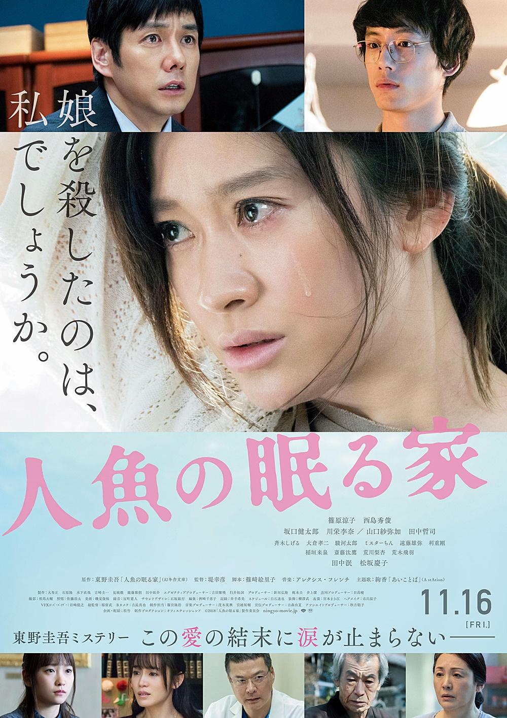【画像】映画『人魚の眠る家』ポスタービジュアル