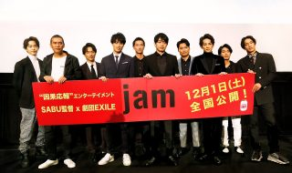 【写真】映画『jam』公開初日舞台挨拶
