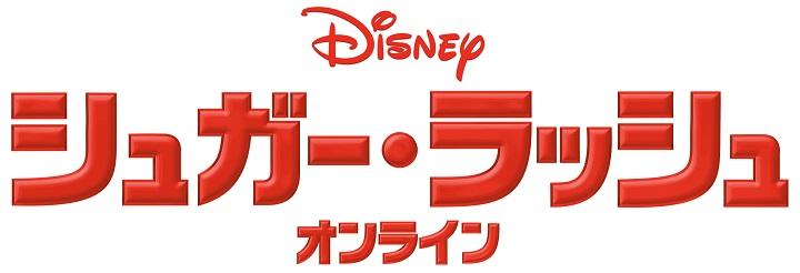 映画『シュガー・ラッシュ オンライン』ロゴ