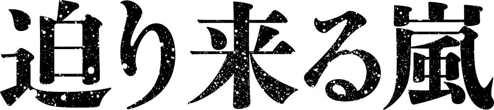 映画『迫り来る嵐』ロゴ