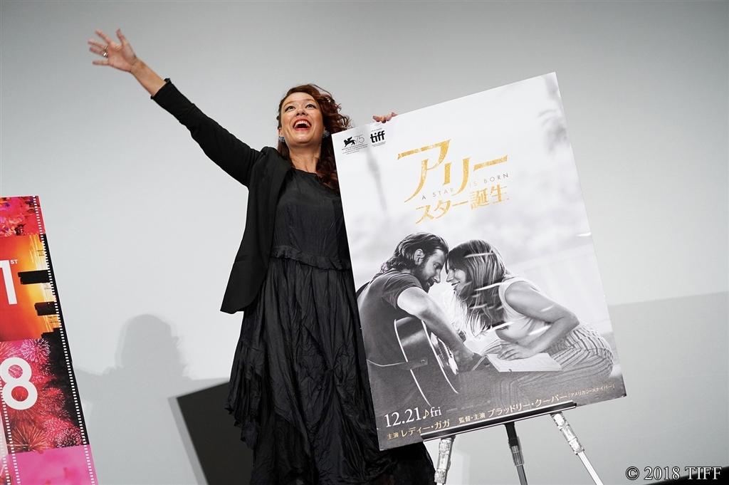 【写真】第31回東京国際映画祭(TIFF) 映画『アリー/ スター誕生』(A Star Is Born) 舞台挨拶 (LiLiCo)