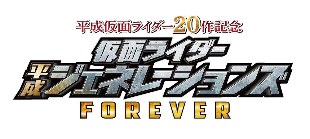 映画『平成仮面ライダー20作記念 仮面ライダー平成ジェネレーションズ FOREVER』