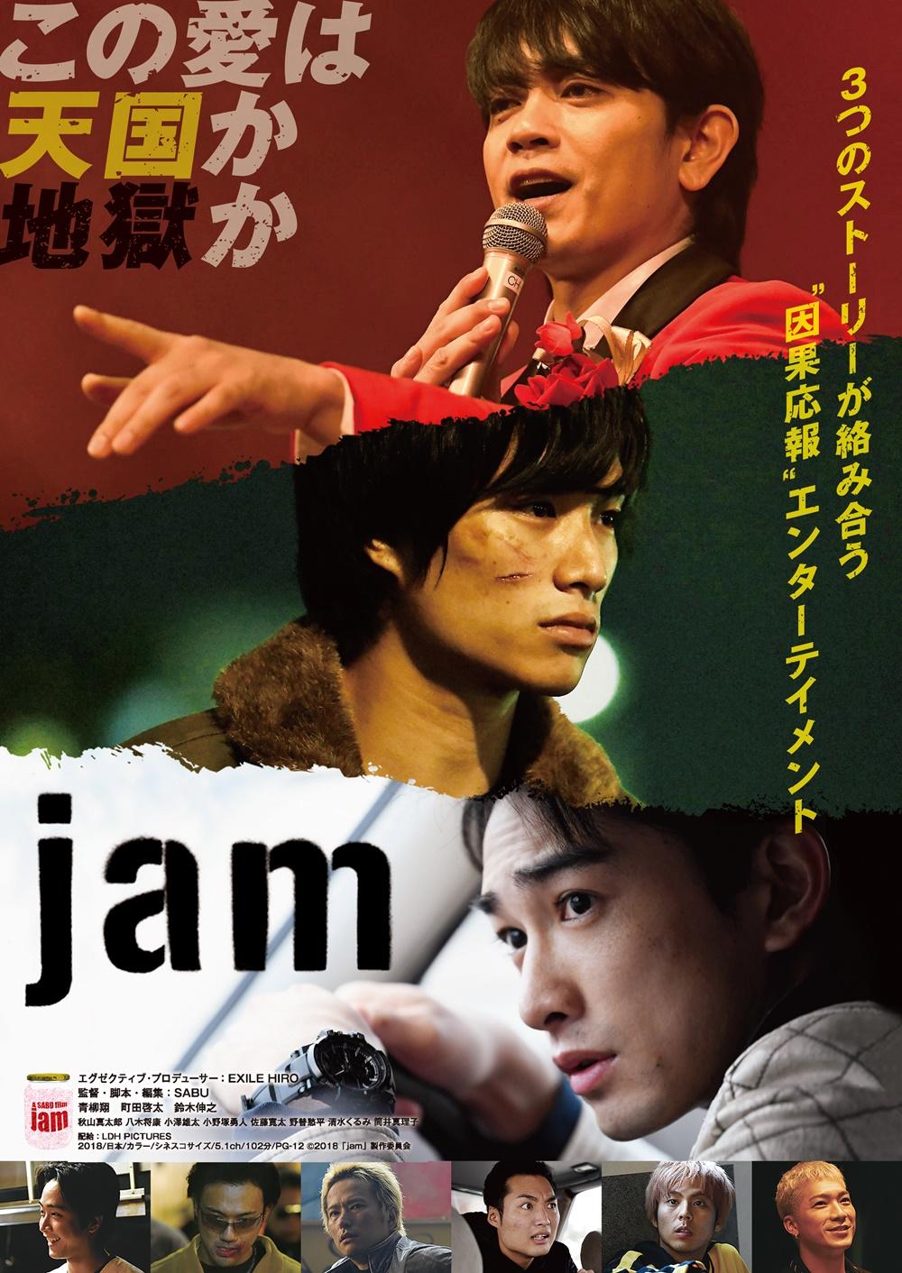 【画像】映画『jam』キービジュアル