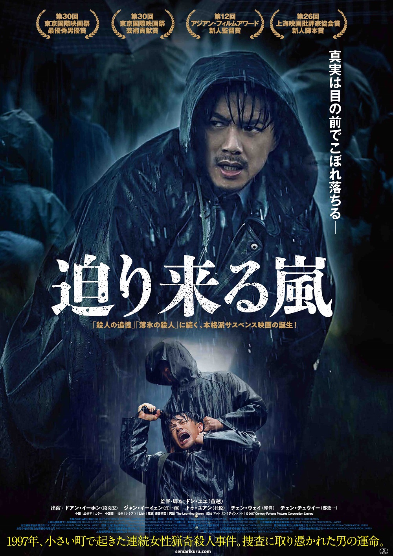 映画『迫り来る嵐』ポスタービジュアル
