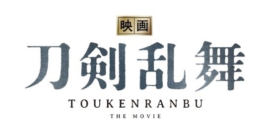 『映画刀剣乱舞』(TOUKENRANU THE MOVIE)