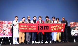 【写真】第31回東京国際映画祭(TIFF) 特別招待作品 映画『jam』舞台挨拶