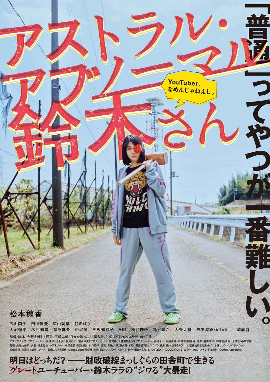 【画像】映画『アストラル・アブノーマル鈴木さん』ポスタービジュアル
