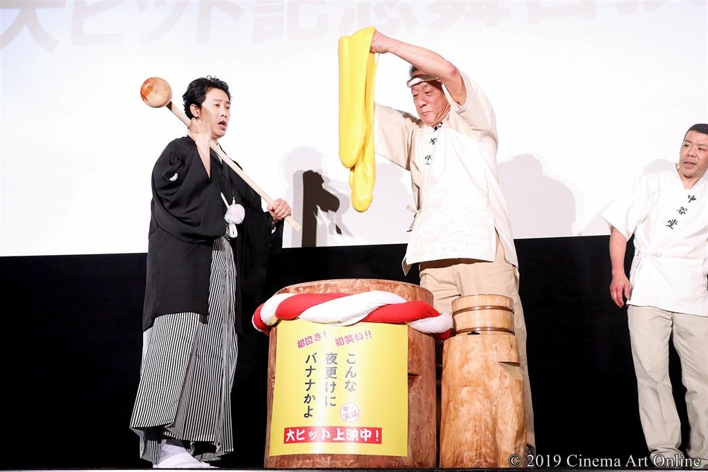 【写真】映画『こんな夜更けにバナナかよ 愛しき実話』大ヒット記念舞台挨拶 (大泉洋 餅つき)
