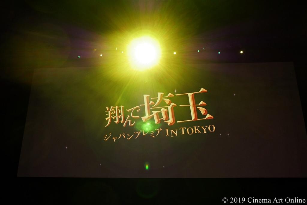 【写真】映画『翔んで埼玉』ジャパンプレミア in TOKYO