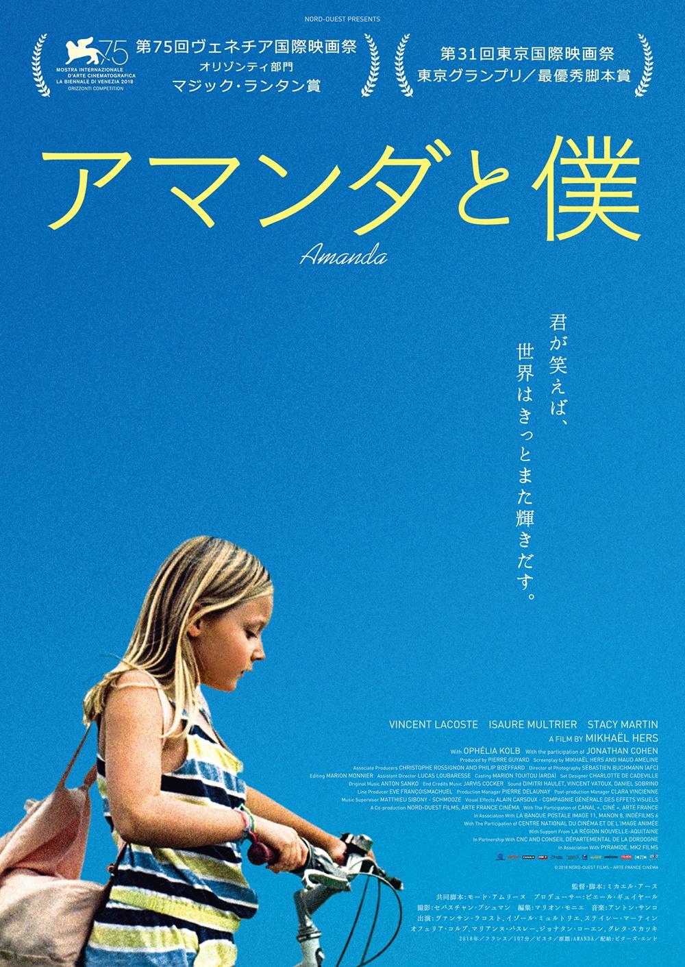 【画像】映画『アマンダと僕』(原題:Amanda) ティザービジュアル