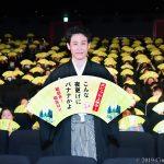 【写真】映画『こんな夜更けにバナナかよ 愛しき実話』大ヒット記念舞台挨拶 (大泉洋)