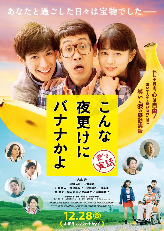 【画像】映画『こんな夜更けにバナナかよ 愛しき実話』ポスタービジュアル