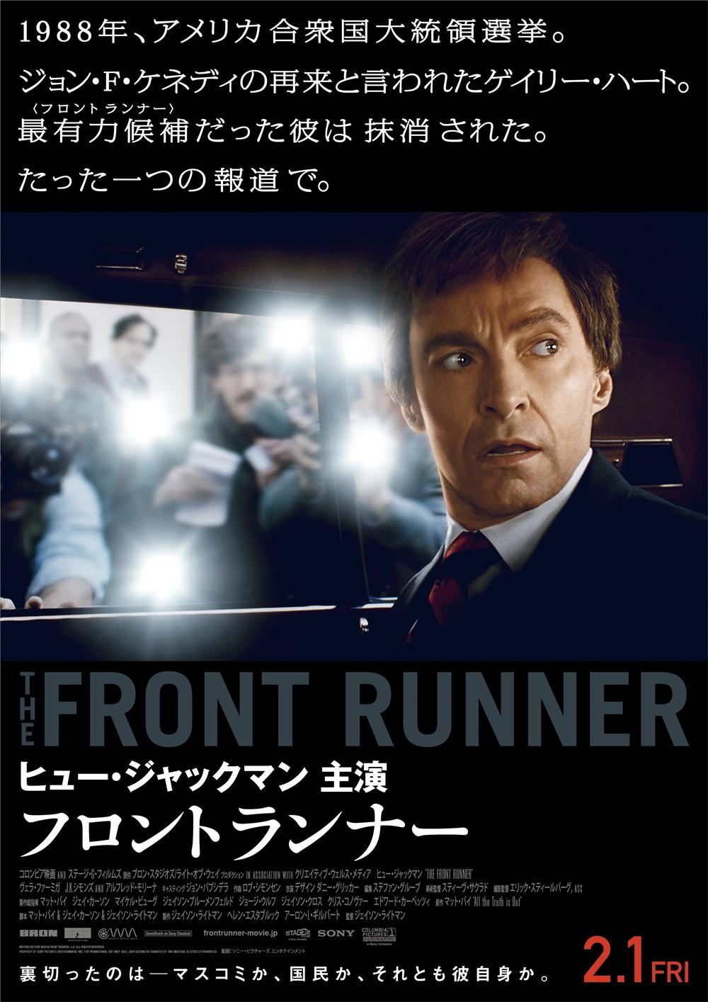 【画像】映画『フロントランナー』ポスタービジュアル