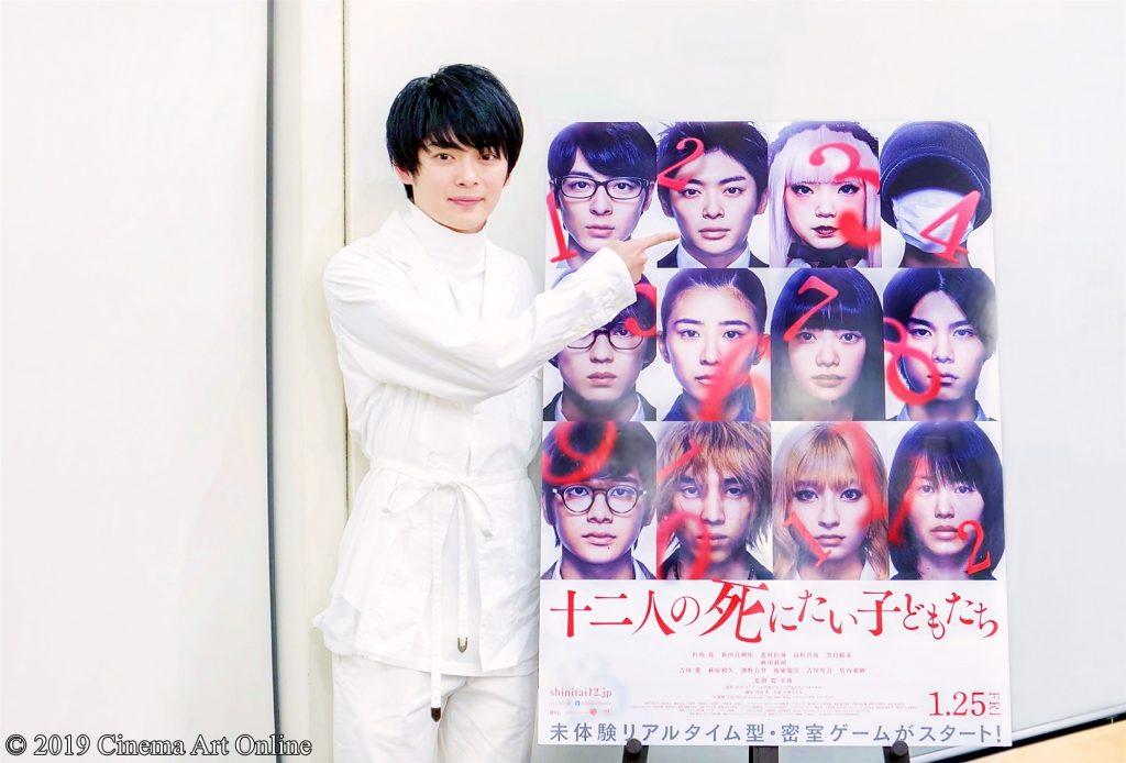 【写真】映画『十二人の死にたい子どもたち』渕野右登インタビュー