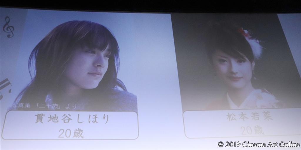 【写真】映画『この道』公開記念舞台挨拶 (貫地谷しほり/松本若菜 20歳)