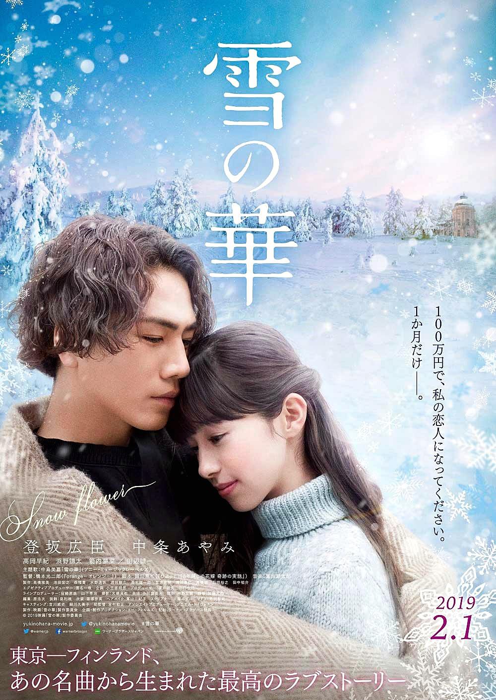 【画像】映画『雪の華』ポスタービジュアル