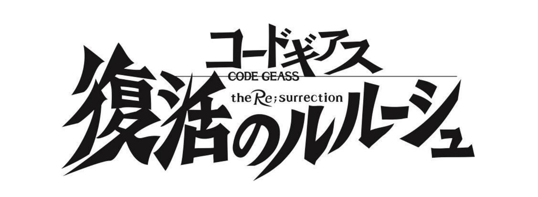 映画『コードギアス 復活のルルーシュ』