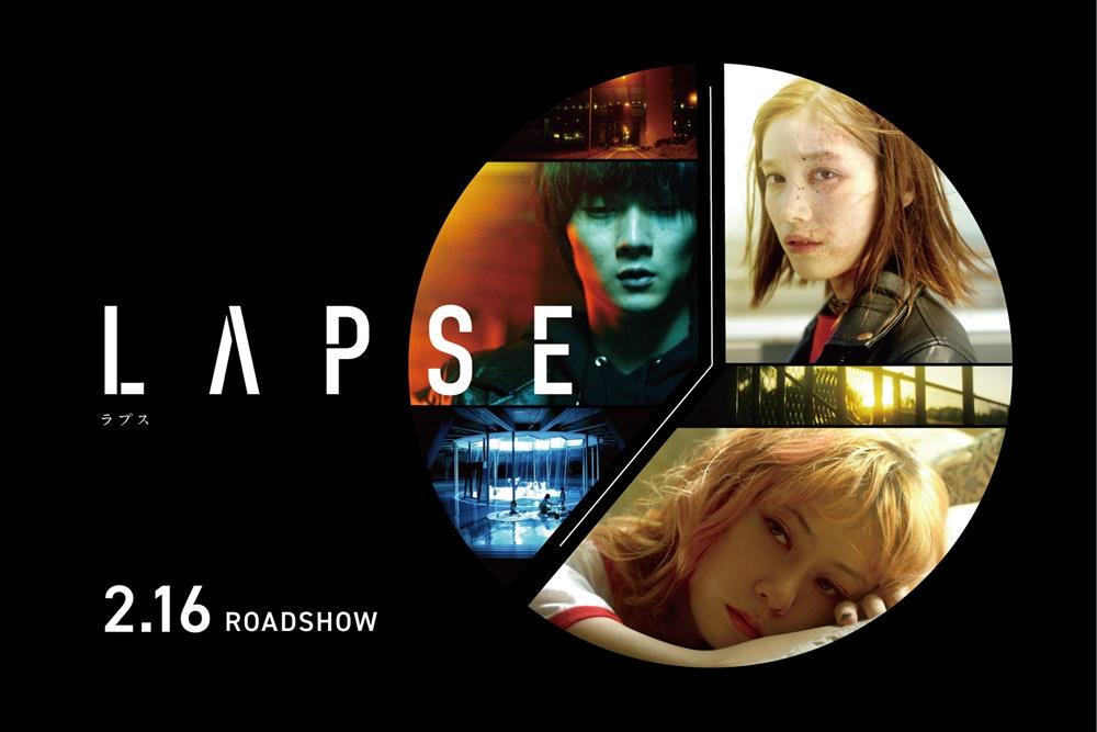 【画像】映画『LAPSE』メインビジュアル