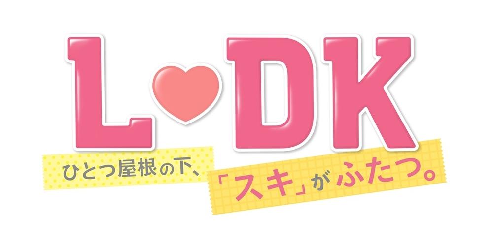 映画『L♡DKひとつ屋根の下、「スキ」がふたつ。』