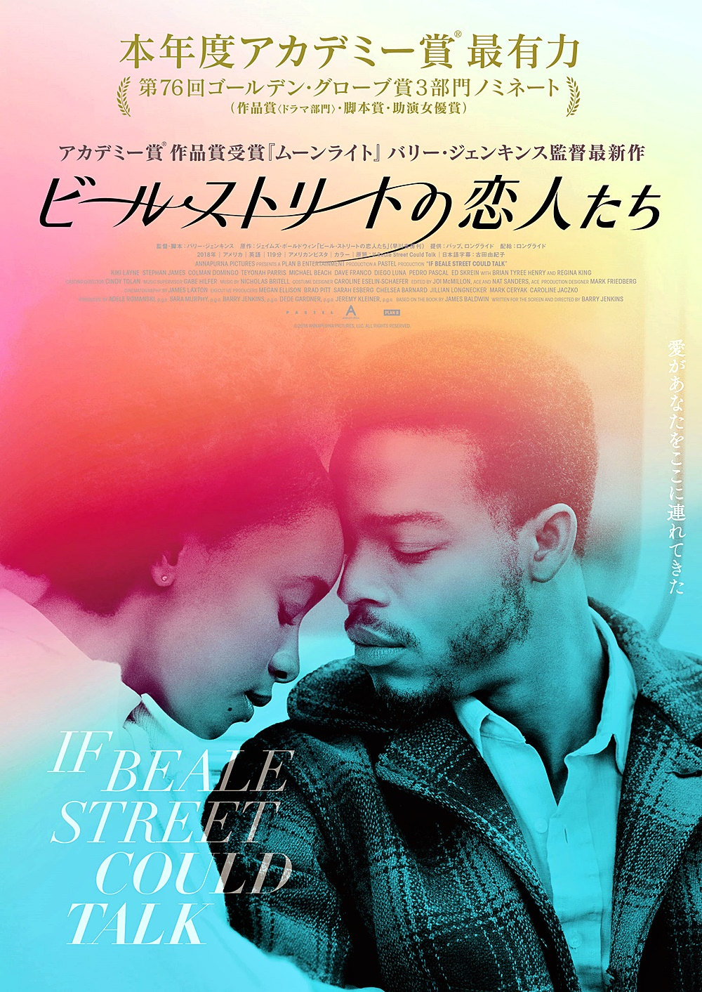 【画像】映画『ビール・ストリートの恋人たち』ポスタービジュアル