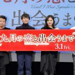 【写真】映画『九月の恋と出会うまで』完成披露舞台挨拶