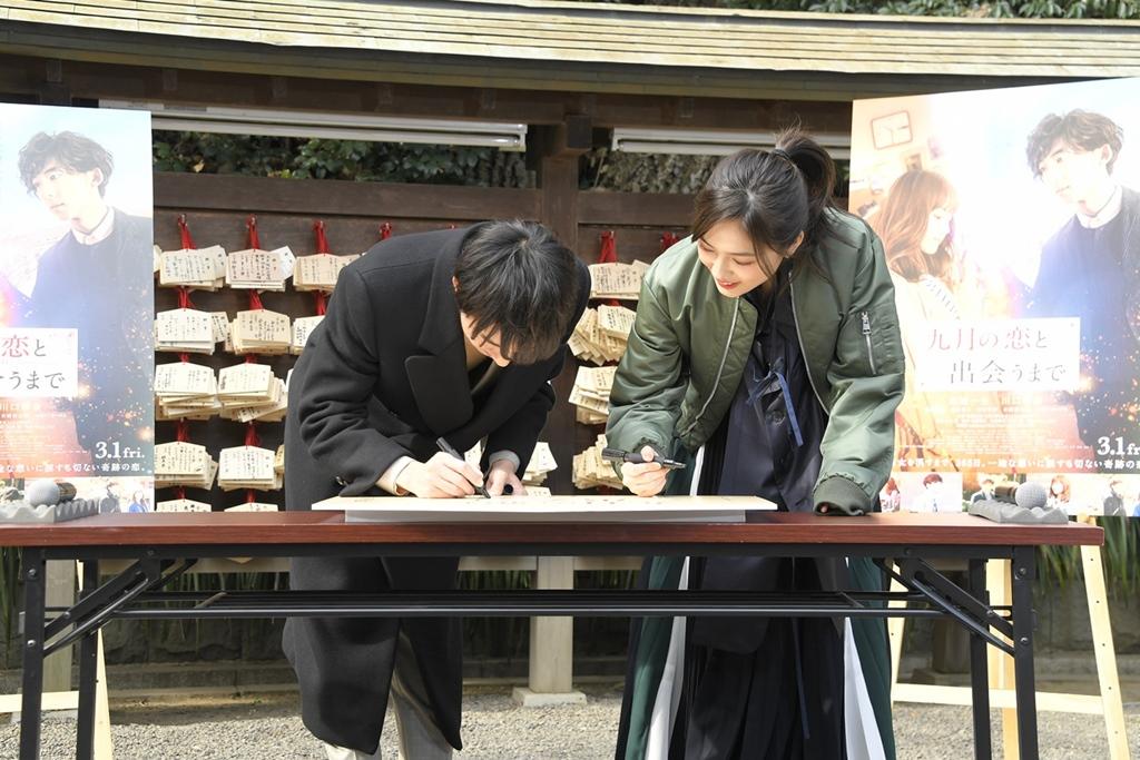 【写真】映画『九月の恋と出会うまで』高橋一生&川口春奈 心願成就祈願 (絵馬)