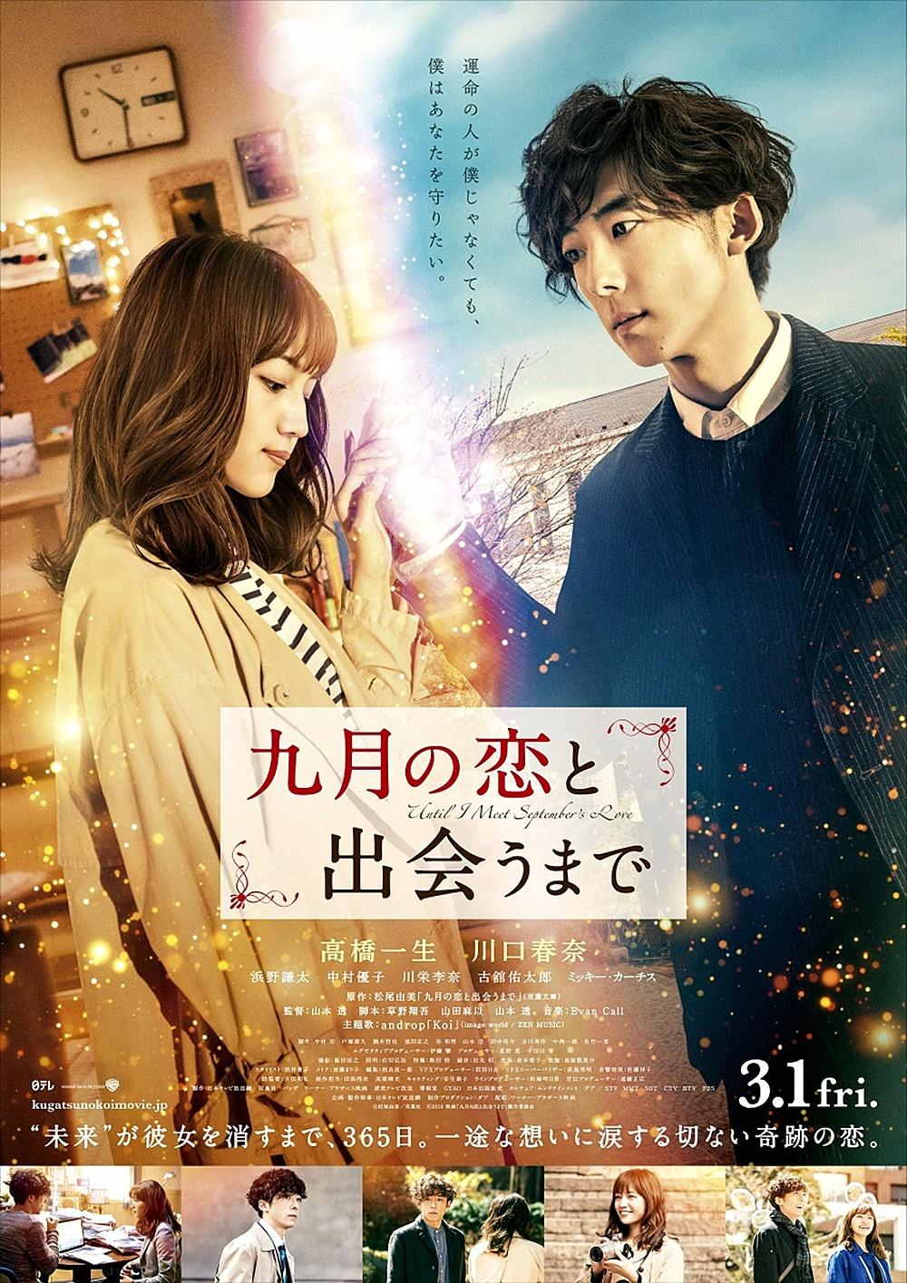 【画像】映画『九月の恋と出会うまで』ポスタービジュアル