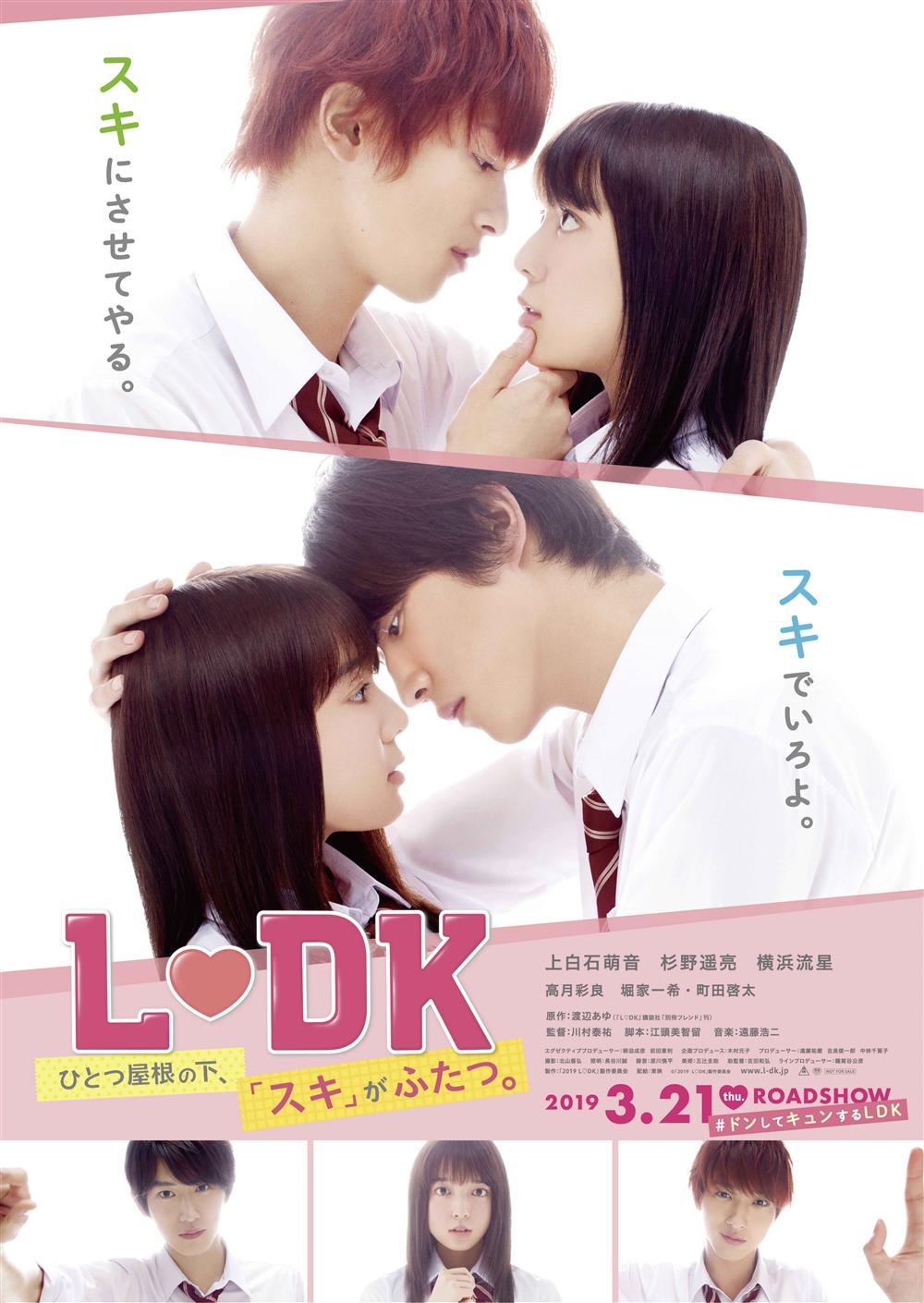 【画像】映画『L♡DKひとつ屋根の下、「スキ」がふたつ。』ポスタービジュアル
