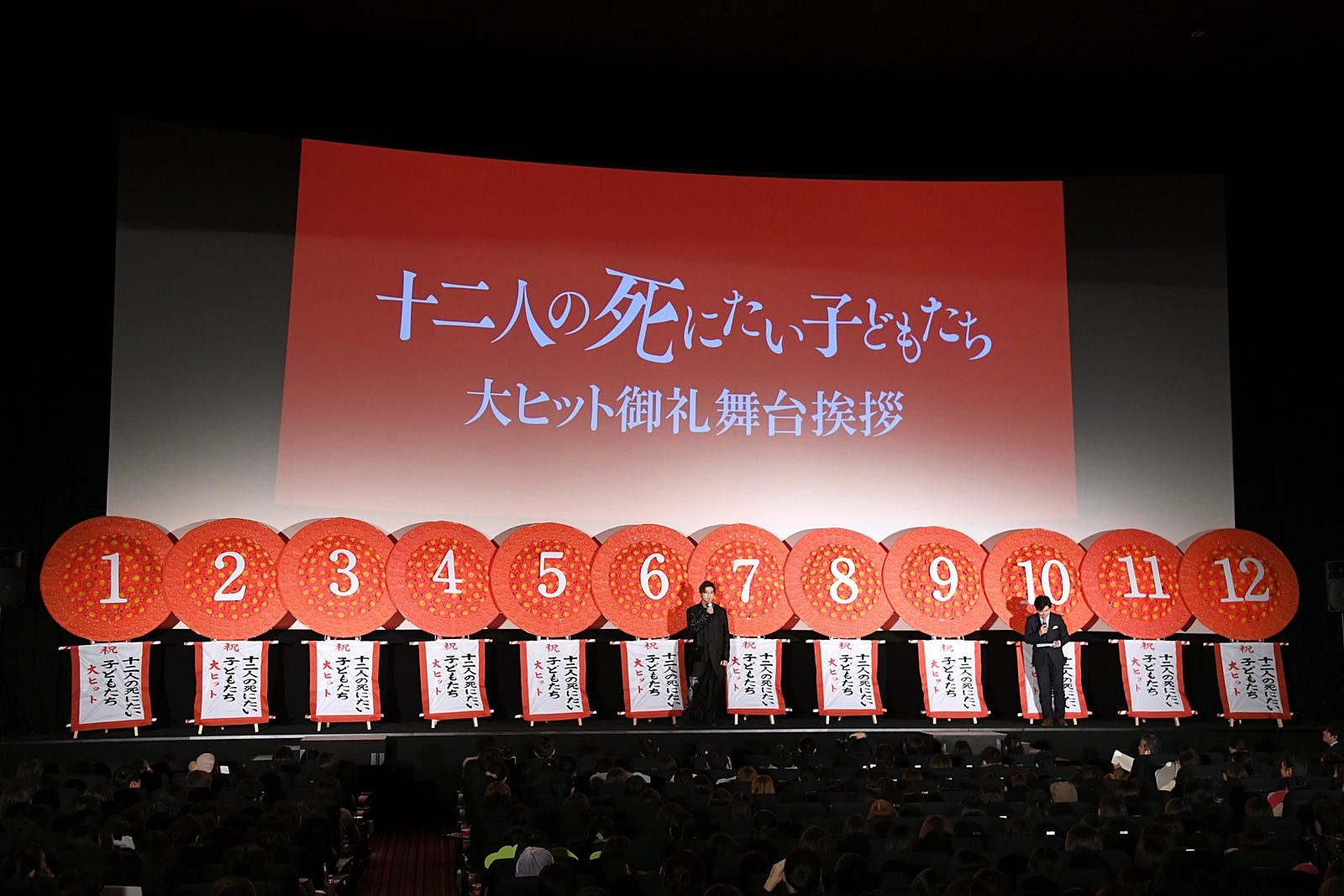 【写真】映画『十二人の死にたい子どもたち』大ヒット御礼舞台挨拶 (新田真剣佑)